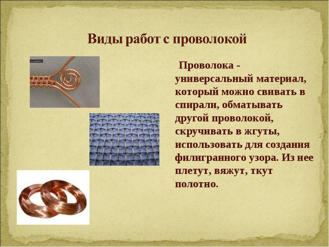 Проволока - универсальный материал, который можно свивать в спирали, обматыв...