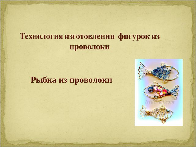 Рыбка из проволоки