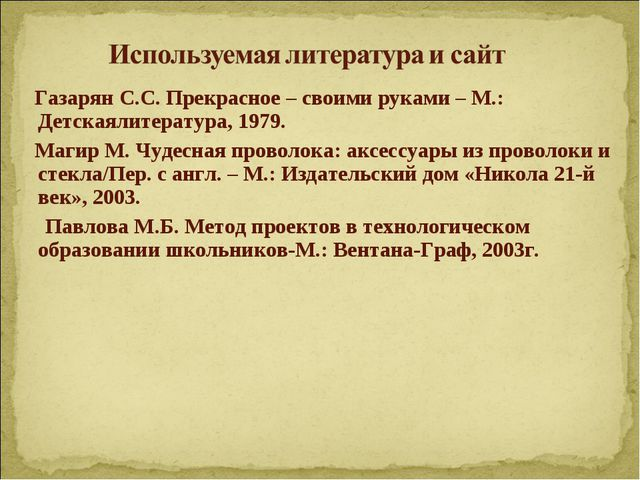 Газарян С.С. Прекрасное – своими руками – М.: Детскаялитература, 1979. Магир...