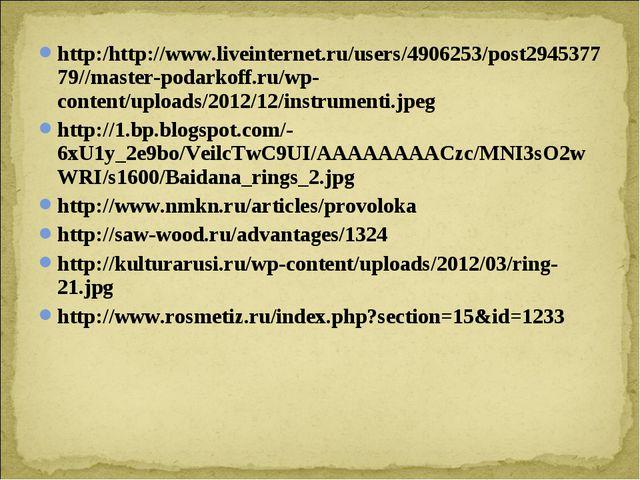 http:/http://www.liveinternet.ru/users/4906253/post294537779//master-podarkof...