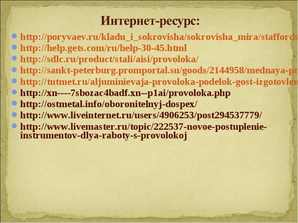 http://poryvaev.ru/kladu_i_sokrovisha/sokrovisha_mira/staffordshirskiy_klad_...