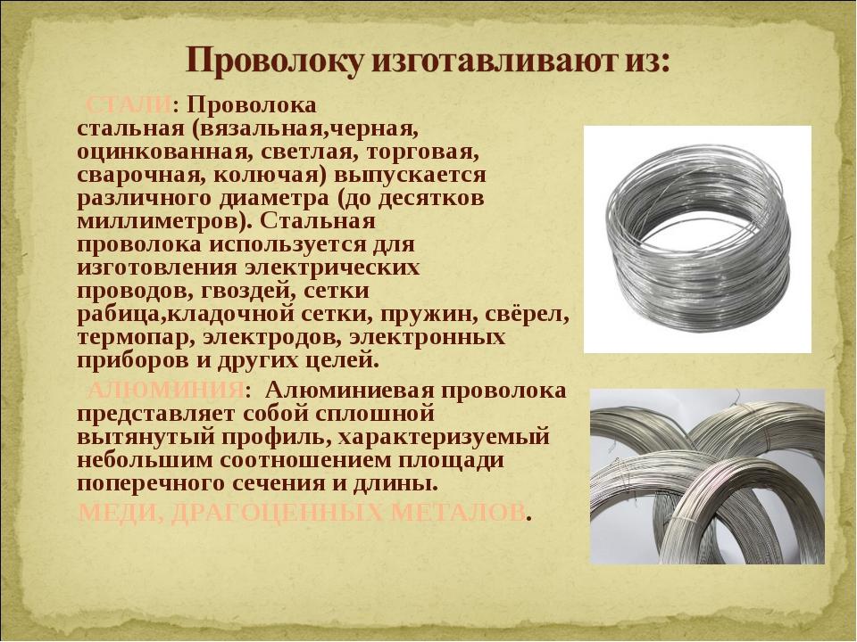 СТАЛИ: Проволока стальная(вязальная,черная, оцинкованная, светлая, торговая...