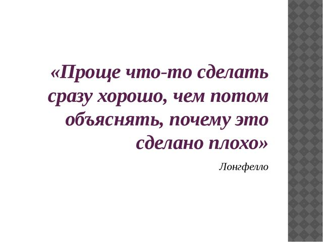 «Проще что-то сделать сразу хорошо, чем потом объяснять, почему это сделано...