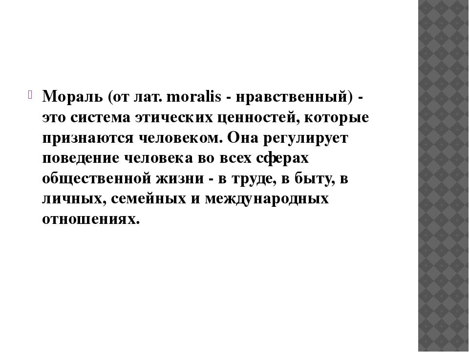 Мораль (от лат. moralis - нравственный) - это система этических ценностей, к...