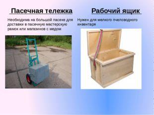 Пасечная тележка Рабочий ящик Нужен для мелкого пчеловодного инвентаря Необх