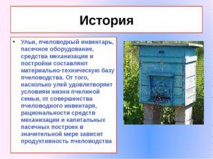 История Ульи, пчеловодный инвентарь, пасечное оборудование, средства механиза