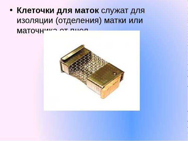 Клеточки для матокслужат для изоляции (отделения) матки или маточника от пчел