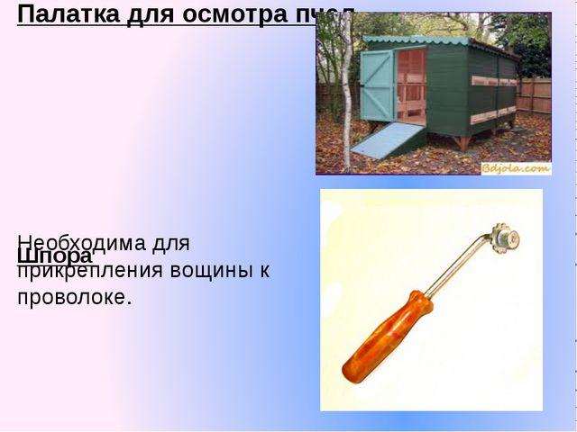 Палатка для осмотра пчел Шпора Необходима для прикрепления вощины к проволоке.