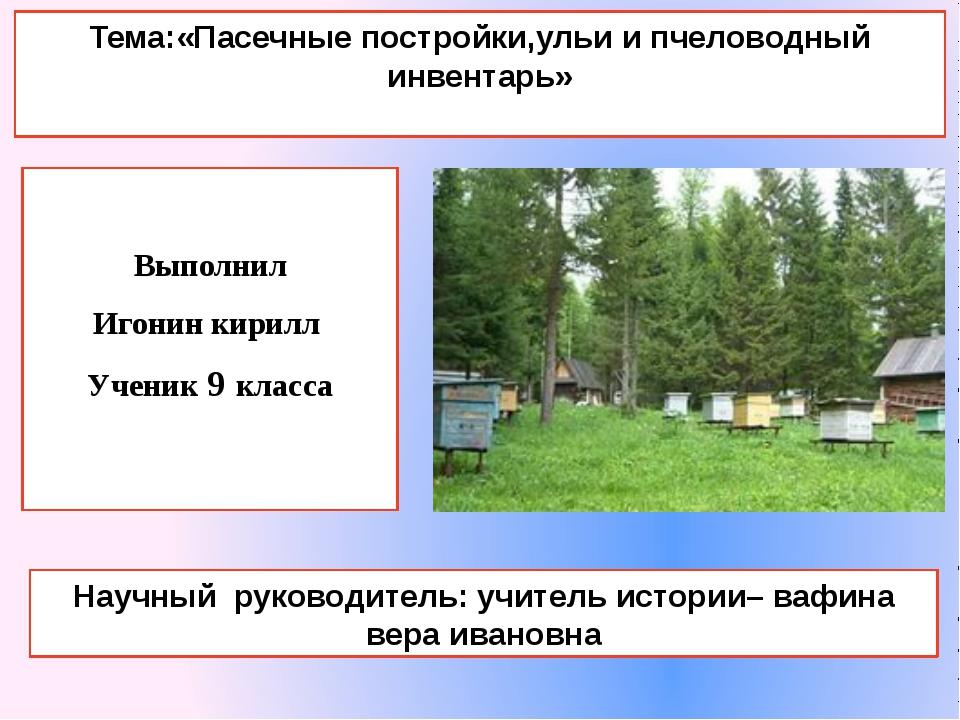 Выполнил Игонин кирилл Ученик 9 класса Тема:«Пасечные постройки,ульи и пчело...