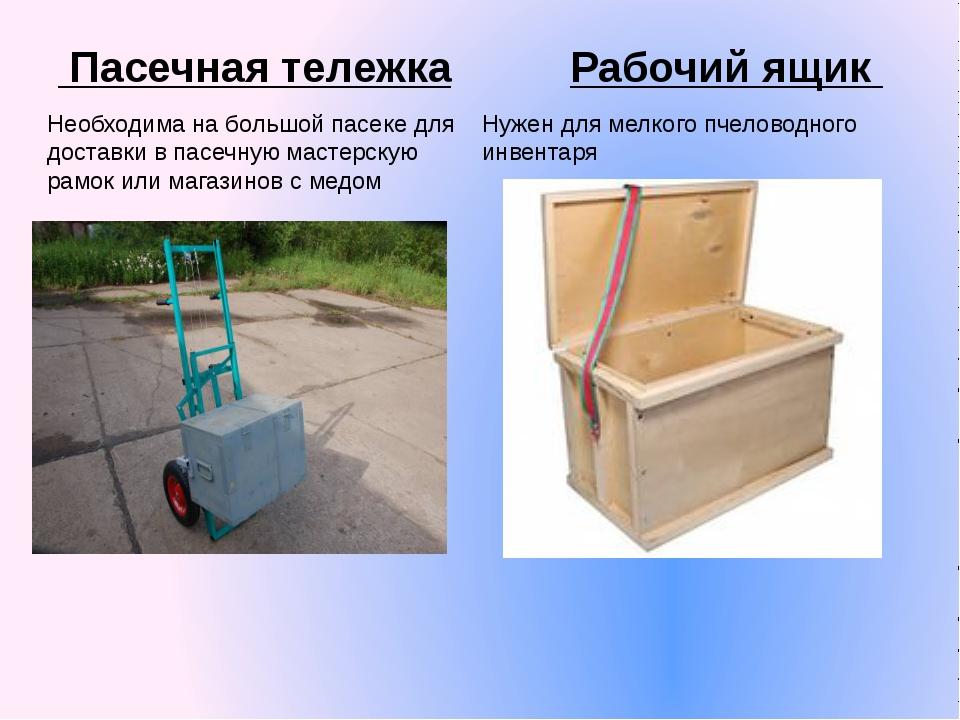 Пасечная тележка Рабочий ящик Нужен для мелкого пчеловодного инвентаря Необх...