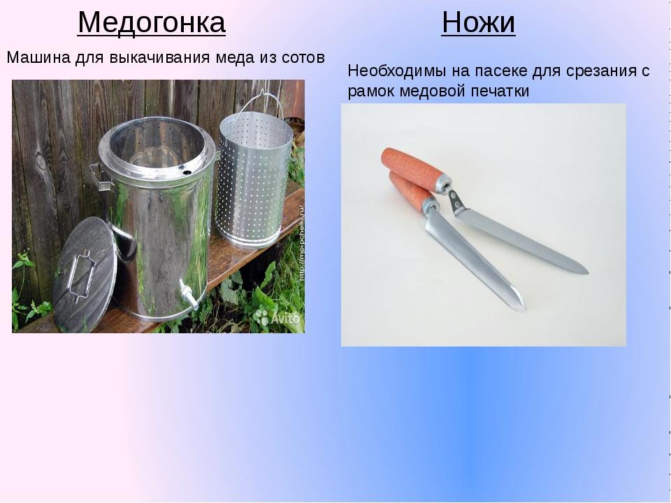 Медогонка Ножи Машина для выкачивания меда из сотов Необходимы на пасеке для...