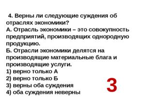 4. Верны ли следующие суждения об отраслях экономики? А. Отрасль экономики –