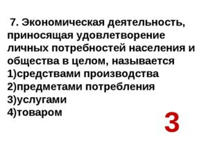 7. Экономическая деятельность, приносящая удовлетворение личных потребностей
