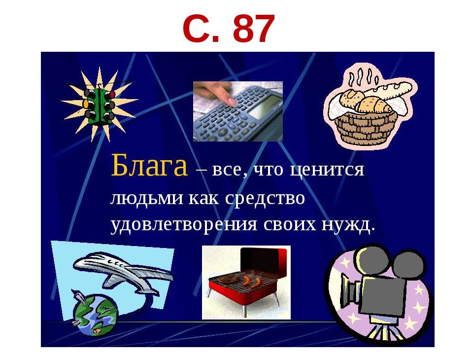 С. 87