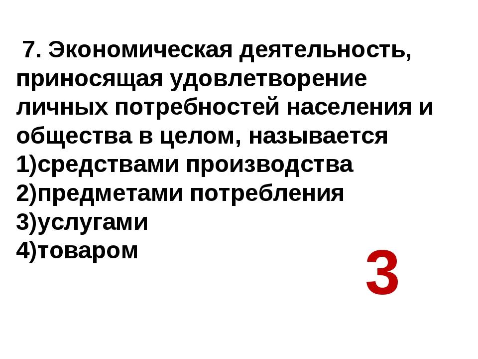 7. Экономическая деятельность, приносящая удовлетворение личных потребностей...