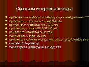 Ссылки на интернет-источники: http://eeas.europa.eu/delegations/belarus/press