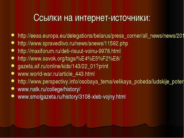 Ссылки на интернет-источники: http://eeas.europa.eu/delegations/belarus/press...