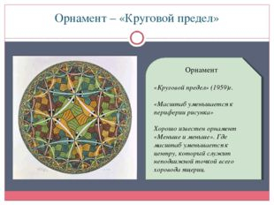 Орнамент – «Круговой предел» Орнамент «Круговой предел» (1959)г. «Масштаб уме
