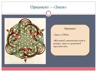 Орнамент – «Змеи» Орнамент «Змеи» (1969)г. «Масштаб уменьшается как к центру,