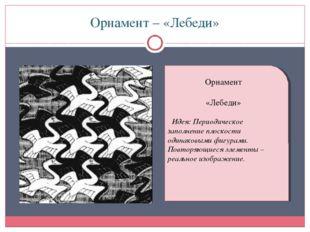 Орнамент – «Лебеди» Орнамент «Лебеди» Идея: Периодическое заполнение плоскост