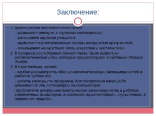 Заключение: 1. Данная работа преследует много целей: - развивает интерес к из