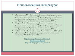 Использованная литература: Пшонковская И.А. – Система задач как средство форм