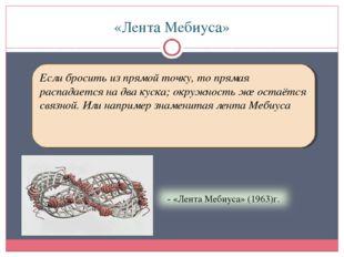 «Лента Мебиуса» Если бросить из прямой точку, то прямая распадается на два ку