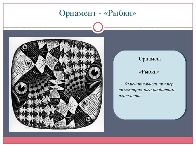 Орнамент - «Рыбки» Орнамент «Рыбки» - Замечательный пример симметричного разб...
