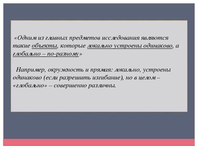 «Одним из главных предметов исследования являются такие объекты, которые лок...