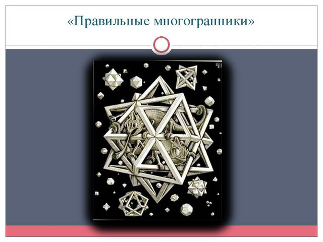 «Правильные многогранники»