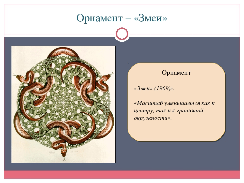 Орнамент – «Змеи» Орнамент «Змеи» (1969)г. «Масштаб уменьшается как к центру,...