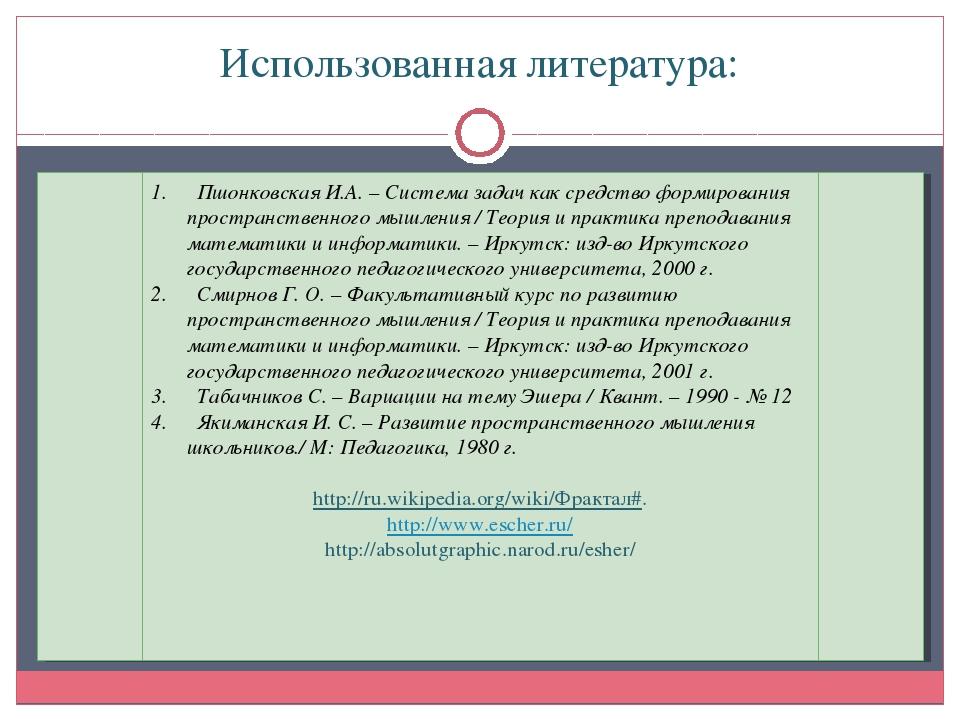 Использованная литература: Пшонковская И.А. – Система задач как средство форм...
