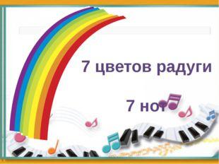 7 цветов радуги 7 нот
