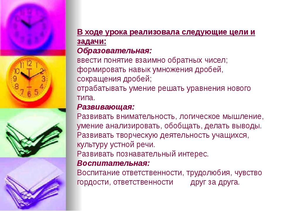 В ходе урока реализовала следующие цели и задачи: Образовательная: ввести пон...
