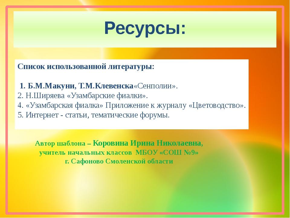 Ресурсы: Автор шаблона – Коровина Ирина Николаевна, учитель начальных классов...