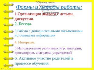 Формы и методы работы: 1.Организация диалога с детьми, дискуссии. 2. Беседа.