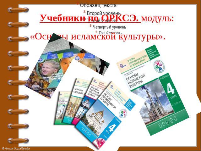 Учебники по ОРКСЭ. модуль: «Основы исламской культуры».