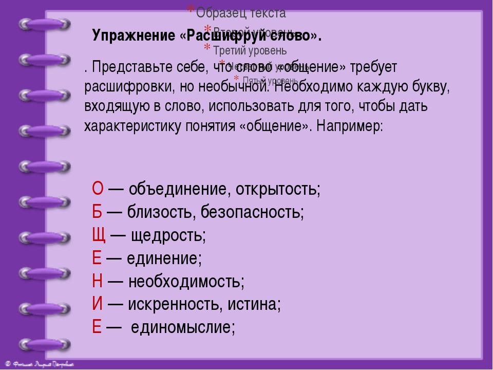 Упражнение «Расшифруй слово». . Представьте себе, что слово «общение» требуе...