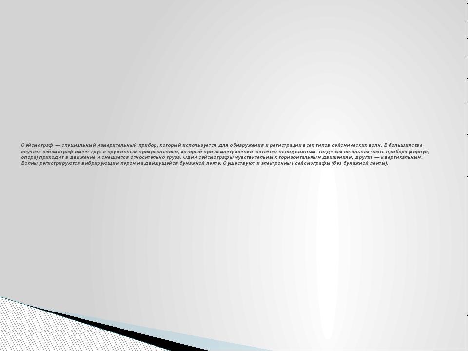 Сейсмограф— специальныйизмерительный прибор, который используется для обнар...