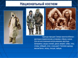 Национальный костюм Одежда народов Севера приспособлена к местным климатичес