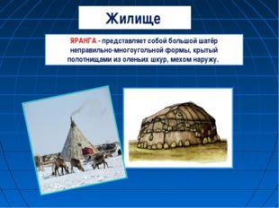 Жилище ЯРАНГА - представляет собой большой шатёр неправильно-многоугольной фо