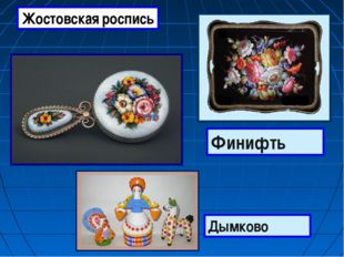 Жостовская роспись Финифть Дымково