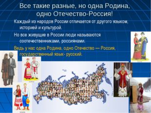 Все такие разные, но одна Родина, одно Отечество-Россия! Каждый из народов Ро