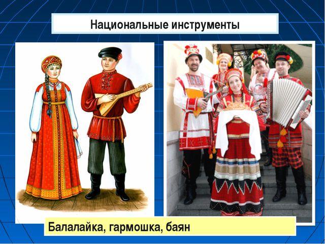 Национальные инструменты Балалайка, гармошка, баян