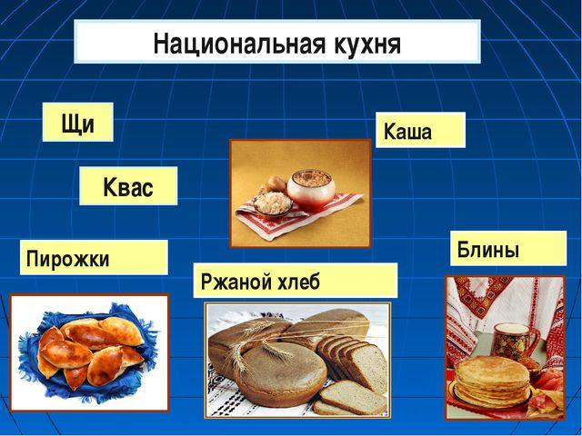 Национальная кухня Щи Блины Пирожки Ржаной хлеб Каша Квас