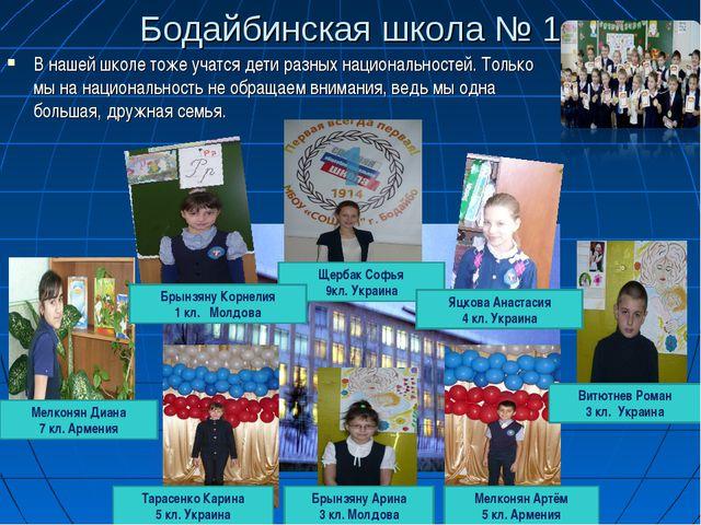 Бодайбинская школа № 1 В нашей школе тоже учатся дети разных национальностей....