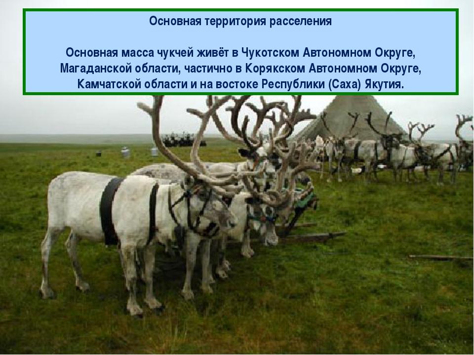 Основная территория расселения Основная масса чукчей живёт в Чукотском Автоно...