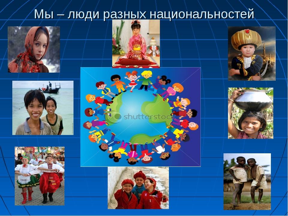 Мы – люди разных национальностей