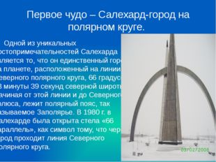 Первое чудо – Салехард-город на полярном круге. Одной из уникальных достоприм