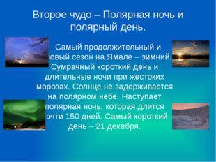Второе чудо – Полярная ночь и полярный день. Самый продолжительный и суровый